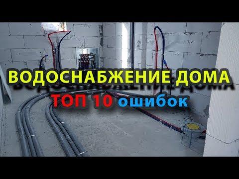 Водопровод в частном доме своими руками. ТОП 10 - ошибок.