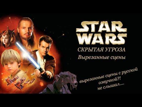 Вырезанные сцены из фильма Звездные Войны: Скрытая угроза