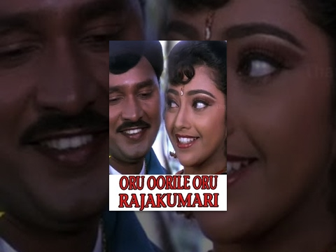 Oru Oorile Oru Rajakumari || Full Length Tamil Movie || video
