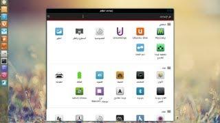 تعريب واجهة linux Ubuntu