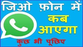 Whatsapp In Jio Phone !! Sunday Special !!