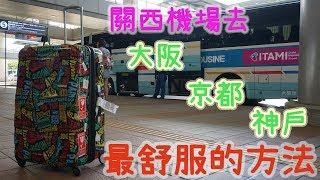 #6 【關西機場去大阪、京都、神戶等市區最舒服的方法!】