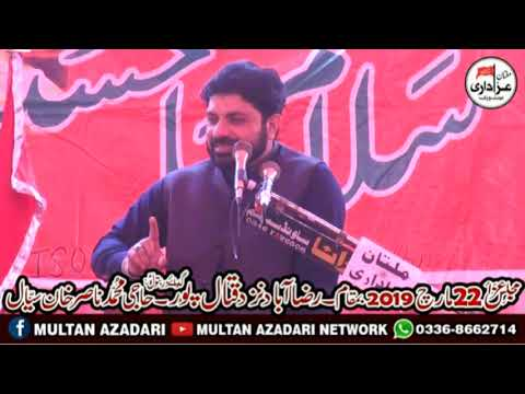 Allama Asif Raza Alvi I YadGar Majlis 22 March 2019 I Raza Abad QatalPur