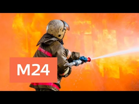 В Москве выясняют причины пожара в жилом доме на Пятницкой улице - Москва 24