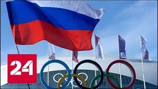 Олимпийский скандал: атака не на допинг, а на Россию - Россия 24