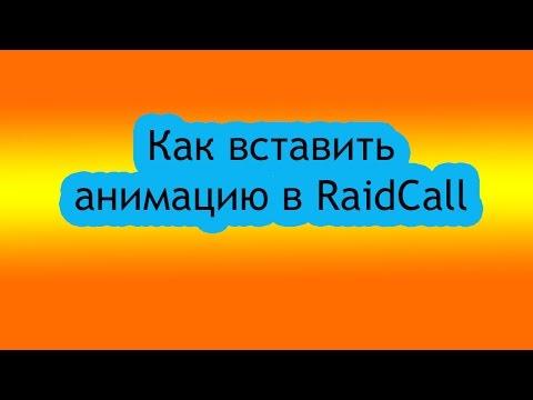 Как в raidcall сделать админом