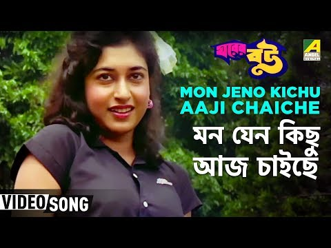 Bengali Film Song Mon Jeno Kichu Aaj... From The Movie Ghorer Bou video