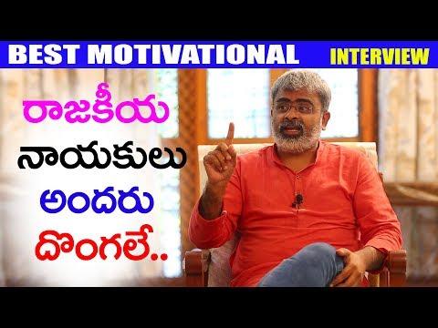 రాజకీయ నాయకులు అందరూ దొంగలే  || Get Ready For AP Politics || Everyone must watch || Bvm creations