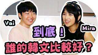 韓國混血大戰偽韓港女! 誰的韓文比較好? Feat Vai +Kimpangdong | Mira
