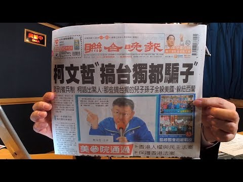 電廣-陳揮文時間 20191120-總統被罵賣台八年 綠如何自圓其說?
