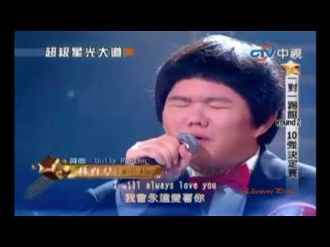 Lin Yu Chun - Amazing Grace & I Will Always Love You (林育群 - 超級星光大道)