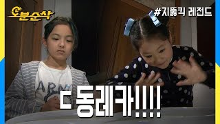 [5 mins gone] ★10 Min★ Shin Ae's Fairy Story relieves constipation? (Highkick ENG/SPA subbed)