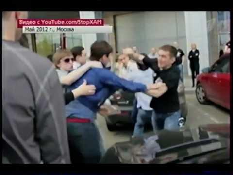 Проблемы с кавказцами в России.