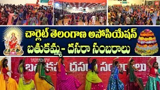 Charlotte Telangana Association Bathukamma Celebrations 2018 | Dussehra 2018