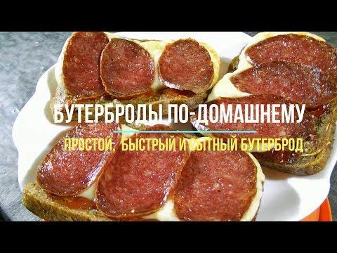 Горячие бутерброды. Простой, вкусный, быстрый, а самое главное сытный бутерброд.