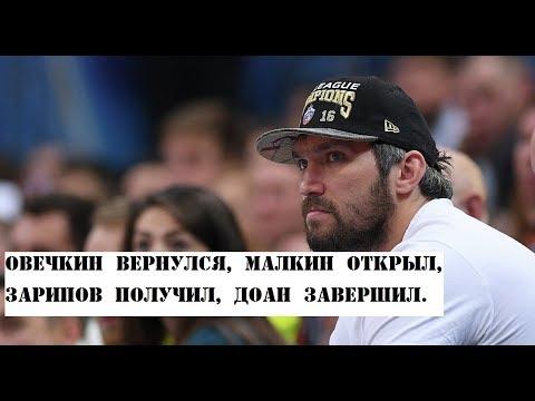 Овечкин вернулся, Малкин открыл, Зарипов получил, Доан завершил. Новости хоккея.