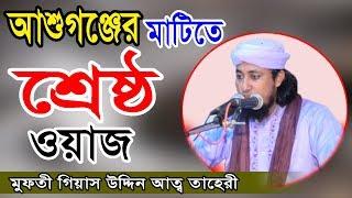 পীর মুফতী গিয়াস উদ্দিন আত্ব তাহেরী। Fahim HD Media.