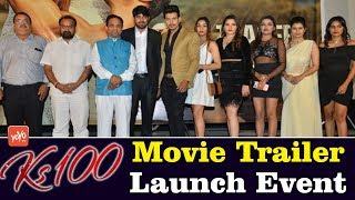 KS 100 Movie Trailer Launch Full Event | KS 100 Movie Teaser | SameerKhan | ShailajaJaweri