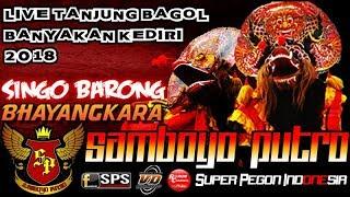 SAMBOYO PUTRO Terbaru Rampokan Singo Barong Live Tanjung Bagol Banyakan 2018