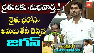 YS Jagan Announcement on Rythu Bharosa Scheme Implementation Date | AP Assembly 2019