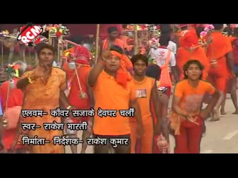 Hd New 2014 Bhojpuri  Bolbam Song | Khube Dj Bajabs Re Bol Bam Gabas Re | Rakesh Bharti video