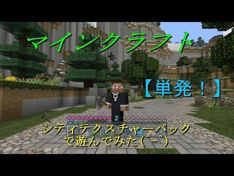 【単発】マインクラフト: シティテクスチャパックで遊んでみた【Xbox360】