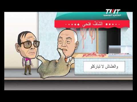 image video طرطوريّات ح09 -العروس يعرّس و المشوم يتهرّس