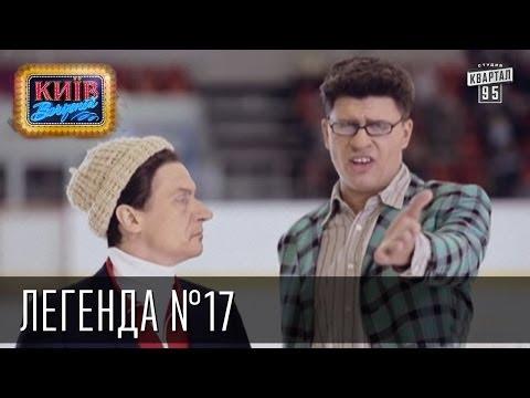 Легенда №17 | Пороблено в Украине, пародия 2014