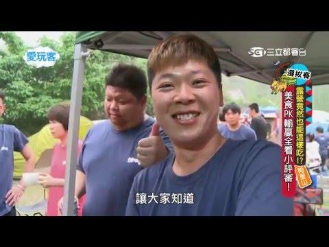 台綜-愛玩客-20160209-露營也能這樣玩?!詹姆士教你如何煮出露營好滋味!!