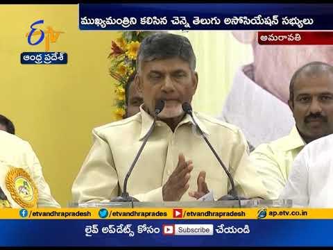 Andhra Pradesh To Set Up Telugu Academy In TN | CM Chandrababu