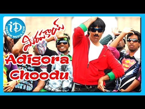 Adigora Choodu Song - Mirapakay Movie Songs - Ravi Teja - Richa...