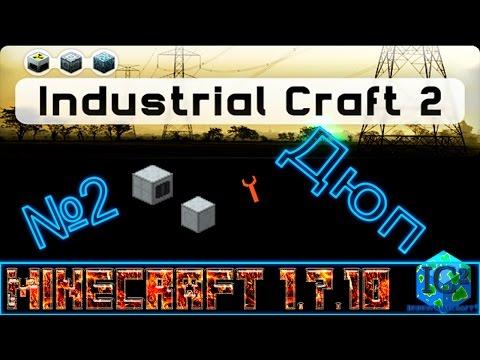 Как сделать часы в industrial craft 2