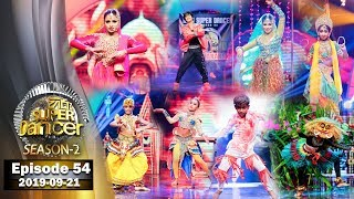 Hiru Super Dancer Season 2 | EPISODE 54 | 2019-09-21