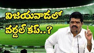 YCP Minister Avanthi Srinivasa Rao Master Plan   Cricket Stadium in Vijayawada   #SportsNews
