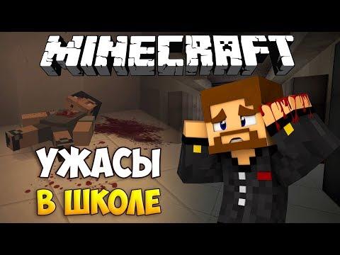 УЖАСЫ В ШКОЛЕ, МАЙНКРАФТ ХОРРОР - Minecraft Прохождение Карты