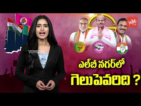 LB Nagar Politics | Ram Mohan Goud | Sudheer Reddy | TRS Vs Telangana Congress | YOYO TV Channel
