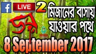 Dor Facebook Live 8 September 2017 | Video footage 2 | ডর লাইভ বগুড়া