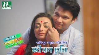 Romantic Bangla Natok Jibon Churi by Orsha & Nayeem