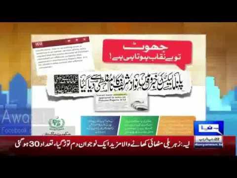 ICIJ Denied and Exposed Maryam Nawaz Lies
