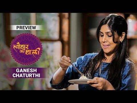 Ganesh Chaturthi   Tyohaar Ki Thaali With Sakshi Tanwar   Episode 1 - Preview thumbnail