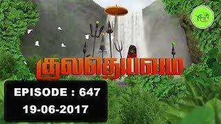 kuladheivam SUN TV Episode 647 190617