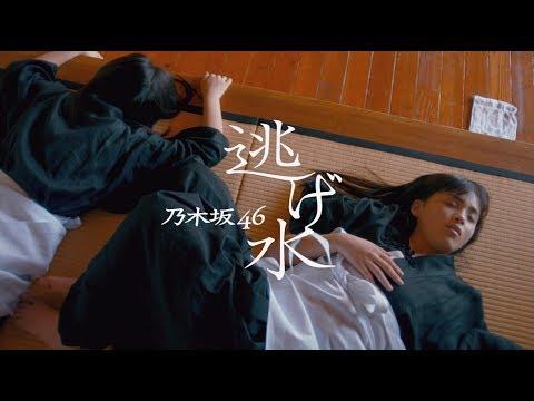 乃木坂46 『逃げ水』 (07月21日 13:18 / 29 users)