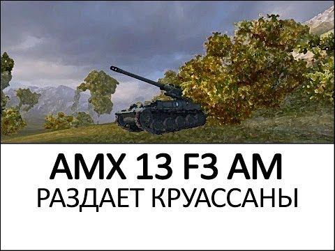 AMX 13 F3 AM Гайд по арте, Обзор как играть на артиллерии