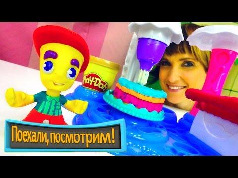 Торт на Новый Год - Видео для детей - Поехали Посмотрим