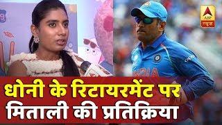 एमएस धोनी के रिटायरमेंट को लेकर महिला क्रिकेट टीम की कप्तान मिताली राज ने दिया बड़ा बयान, देखिए  