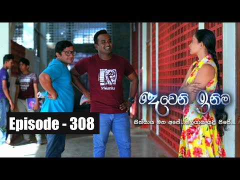 Deweni Inima | Episode 308 11th April  2018