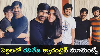 Ravi teja enjoying with his Kids in lock-down best moments | Gup Chup Masthi