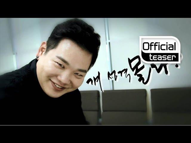 [Teaser 1] 2BiC(투빅) _ Don't know her? (걔 성격 몰라?) (Jun Hyung(준형) Ver.)