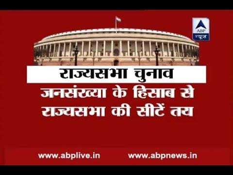 Know how Rajya Sabha elections take place