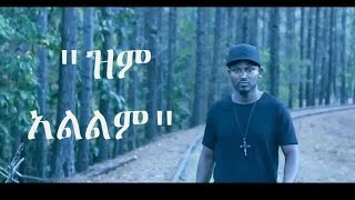 Banchi Fiker - Zim Alilim ዝም አልልም | New Ethiopian Music 2017